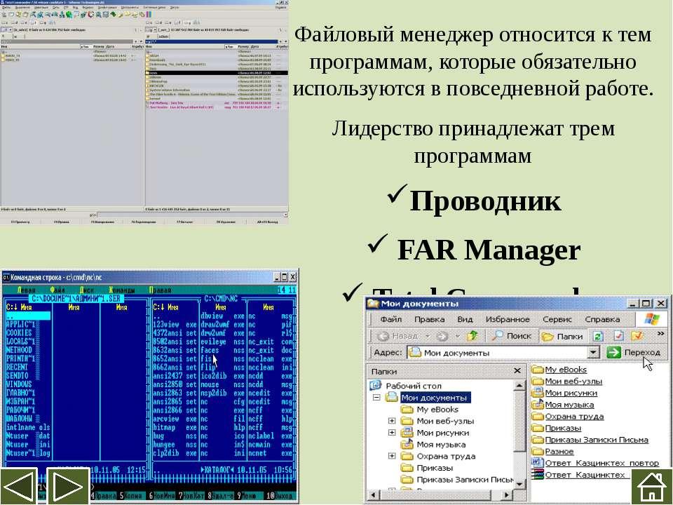 Назначение функциональных клавиш F1 Помощь. F3 Просмотреть файлы (способ и об...
