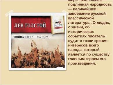 """В """"Войне и мире"""" воплощена подлинная народность — величайшее завоевание русск..."""