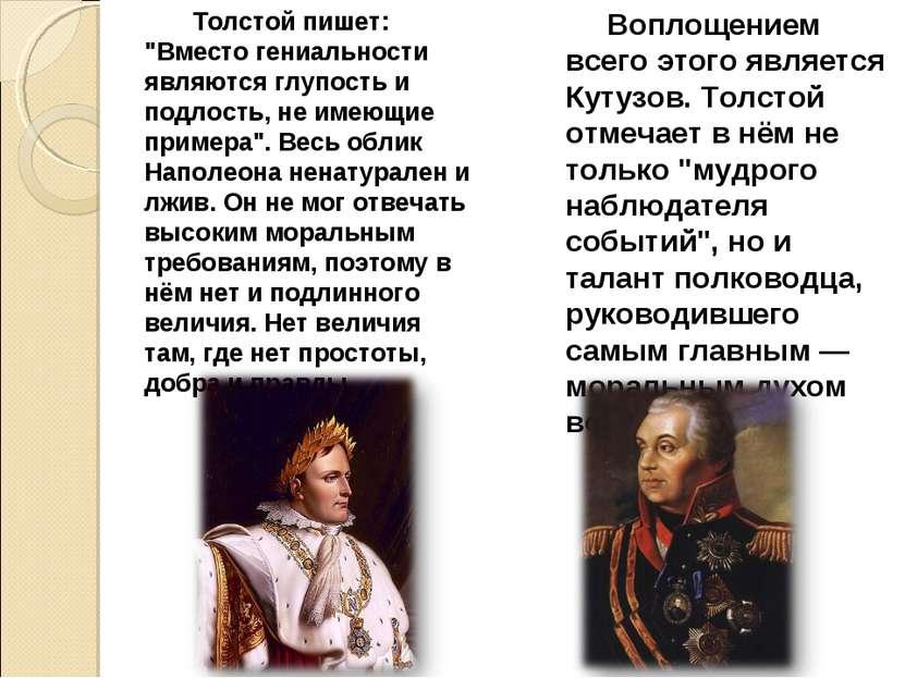 """Толстой пишет: """"Вместо гениальности являются глупость и подлость, не имеющие ..."""