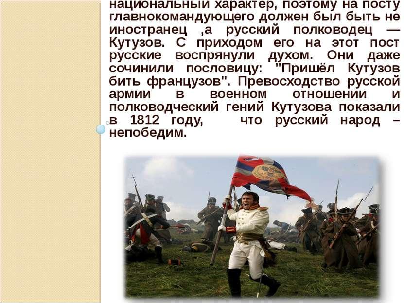 Война приобретала всенародный, национальный характер, поэтому на посту главно...