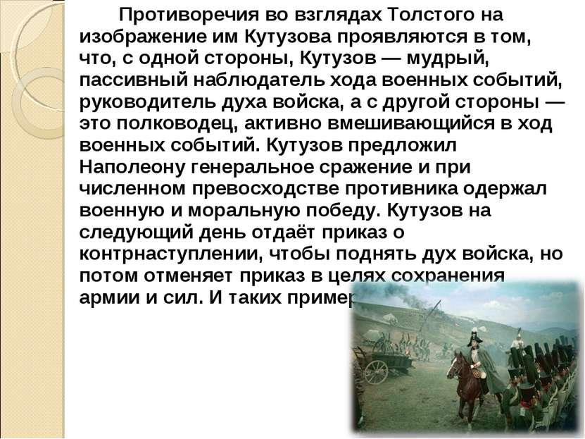Противоречия во взглядах Толстого на изображение им Кутузова проявляются в то...