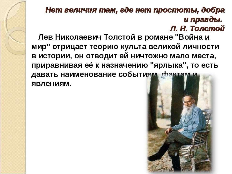 Нет величия там, где нет простоты, добра и правды. Л. Н. Толстой Лев Нико...