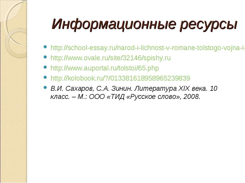Информационные ресурсы http://school-essay.ru/narod-i-lichnost-v-romane-tolst...