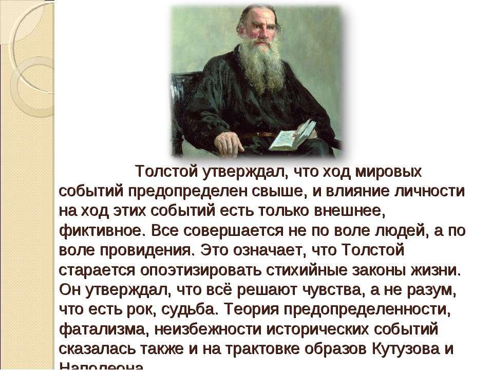 Толстой утверждал, что ход мировых событий предопределен свыше, и влияние лич...