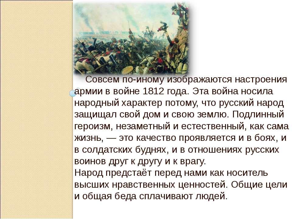 Совсем по-иному изображаются настроения армии в войне 1812 года. Эта война но...