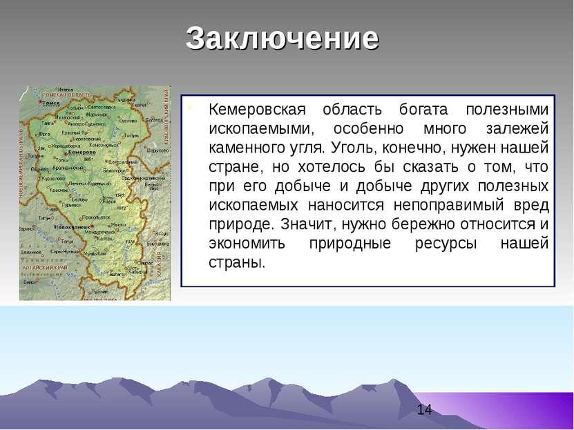 Заключение Кемеровская область богата полезными ископаемыми, особенно много з...