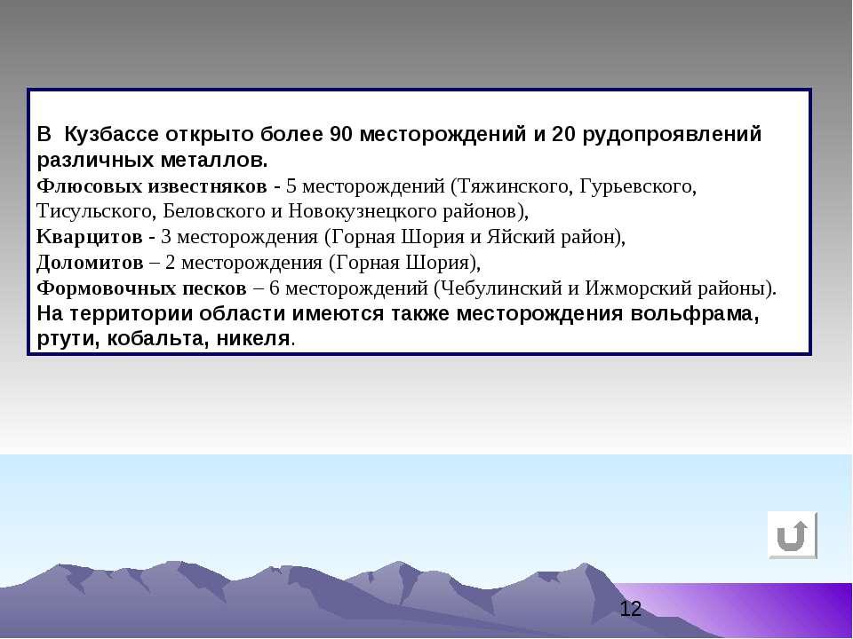В Кузбассе открыто более 90 месторождений и 20 рудопроявлений различных метал...