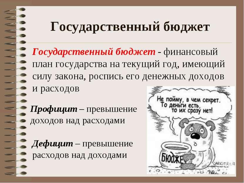 Государственный бюджет Государственный бюджет - финансовый план государства н...