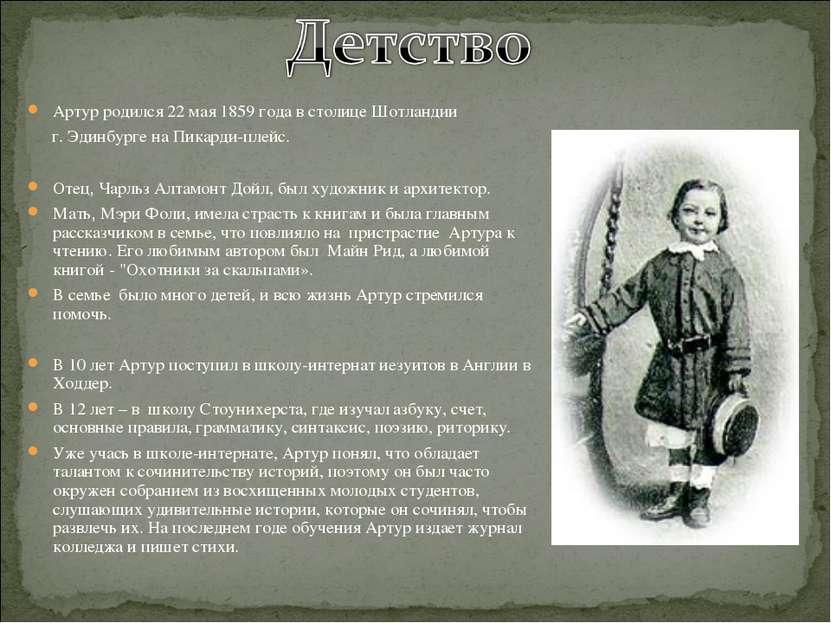 Артур родился 22 мая 1859 года в столице Шотландии г. Эдинбурге на Пикарди-пл...