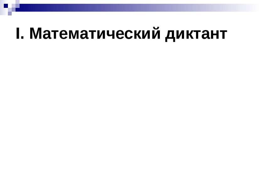 I. Математический диктант