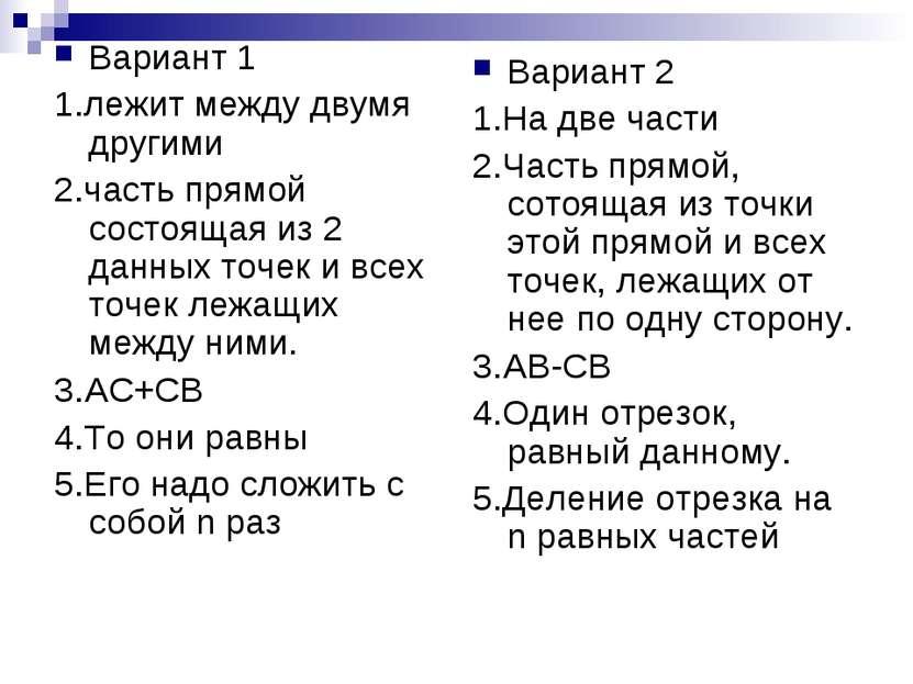 Вариант 1 1.лежит между двумя другими 2.часть прямой состоящая из 2 данных то...