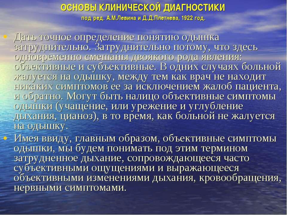 ОСНОВЫ КЛИНИЧЕСКОЙ ДИАГНОСТИКИ под ред. А.М.Левина и Д.Д.Плетнева, 1922 год. ...