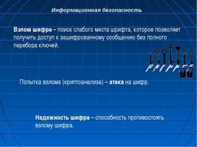 Информационная безопасность Взлом шифра – поиск слабого места шрифта, которое...