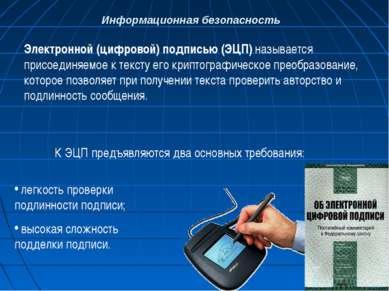 Информационная безопасность Электронной (цифровой) подписью (ЭЦП) называется ...