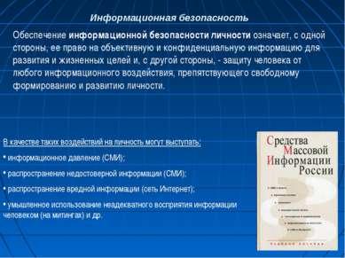 Информационная безопасность Обеспечение информационной безопасности личности ...