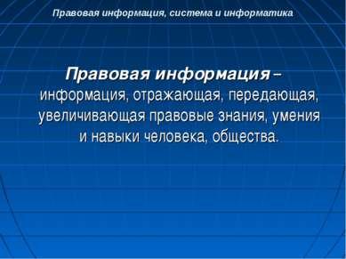 Правовая информация, система и информатика Правовая информация – информация, ...