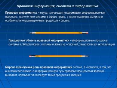 Правовая информация, система и информатика Правовая информатика – наука, изуч...