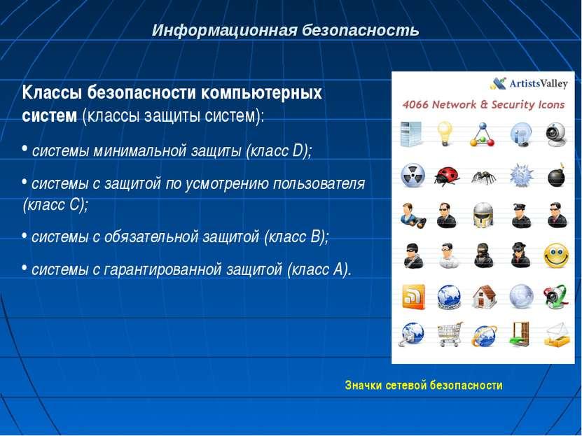 Информационная безопасность Классы безопасности компьютерных систем (классы з...