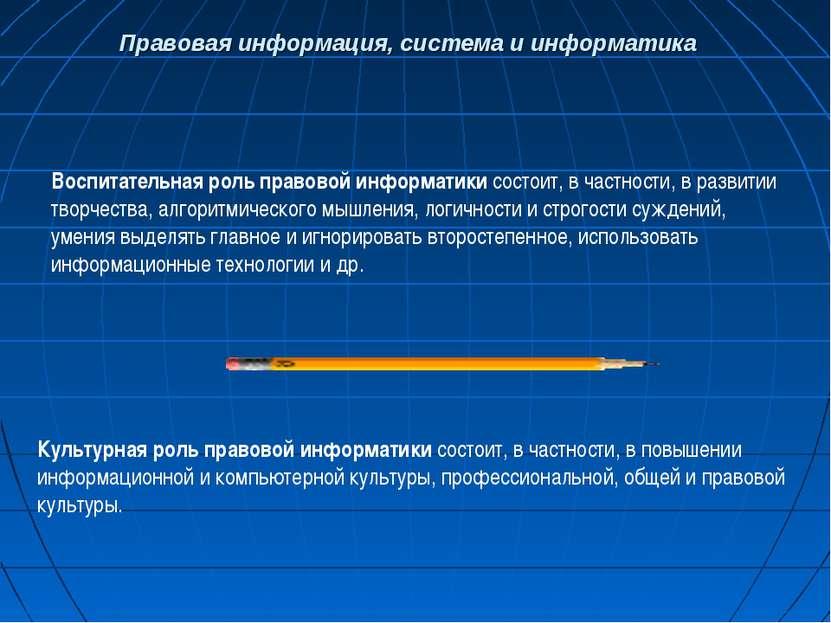Правовая информация, система и информатика Воспитательная роль правовой инфор...