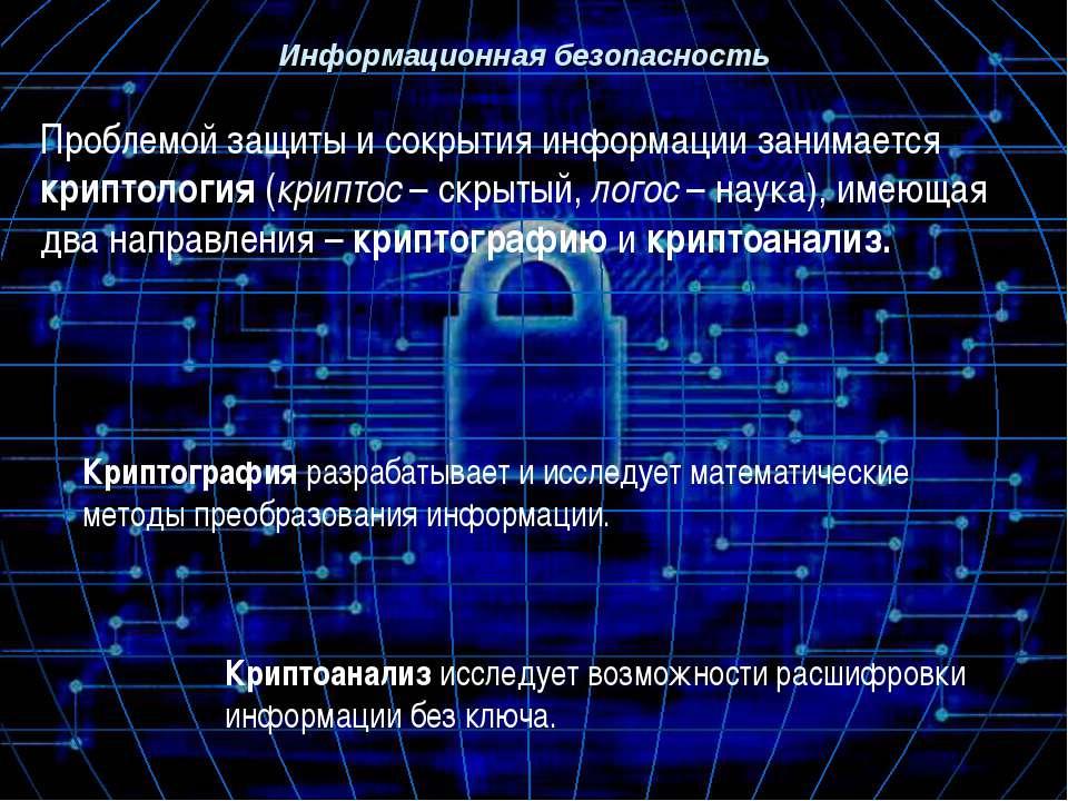 Информационная безопасность Проблемой защиты и сокрытия информации занимается...
