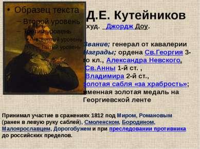 Д.Е. Кутейников худ. Джордж Доу. Звание; генерал от кавалерии Награды; ордена...