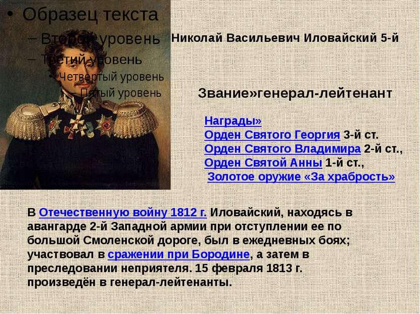 Николай Васильевич Иловайский 5-й Звание»генерал-лейтенант Награды» Орден Свя...