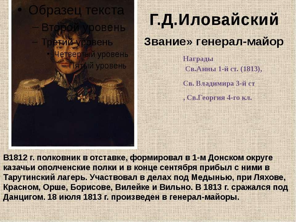 В1812 г. полковник в отставке, формировал в 1-м Донском округе казачьи ополче...