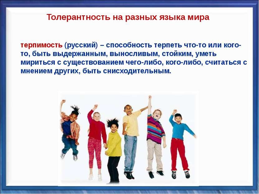 терпимость (русский) – способность терпеть что-то или кого-то, быть выдержанн...