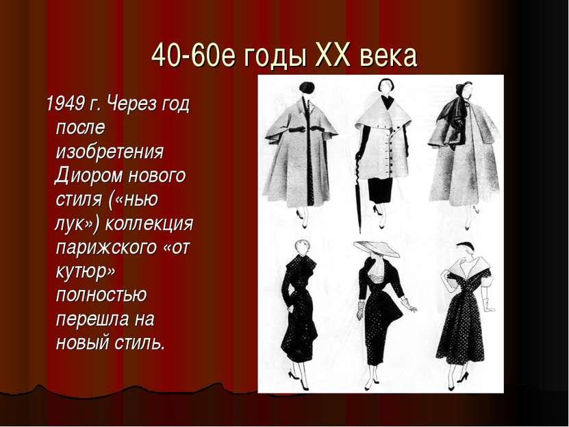 40-60е годы XX века 1949 г. Через год после изобретения Диором нового стиля (...