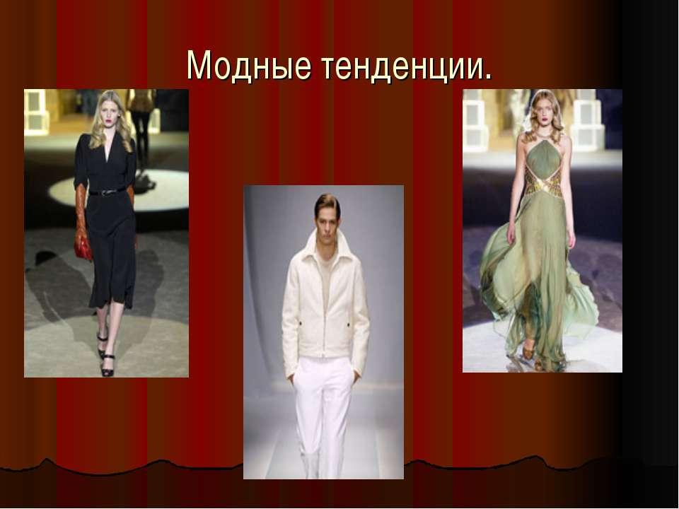 Модные тенденции.