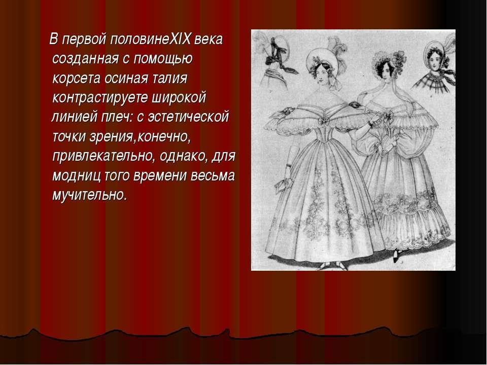 В первой половинеXIX века созданная с помощью корсета осиная талия контрастир...