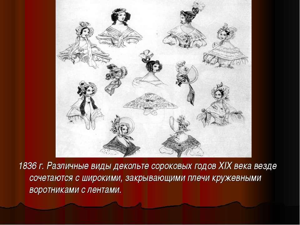 1836 г. Различные виды декольте сороковых годов XIX века везде сочетаются с ш...