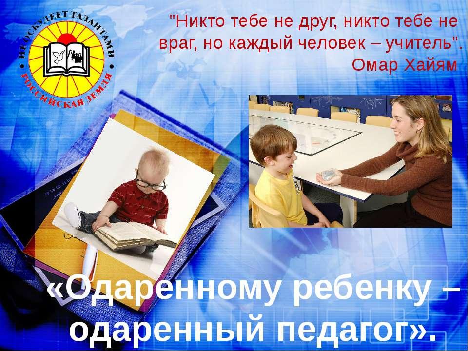 """""""Никто тебе не друг, никто тебе не враг, но каждый человек – учитель"""". Омар Х..."""