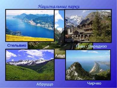 Национальные парки Стельвио Абруццо Чирчео Альп Гран - Парадизо
