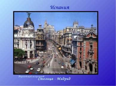 Испания Пиренейский полуостров Столица - Мадрид