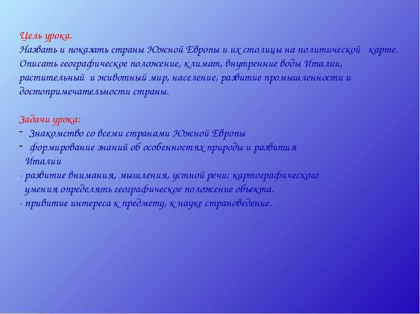 Цель урока. Назвать и показать страны Южной Европы и их столицы на политическ...