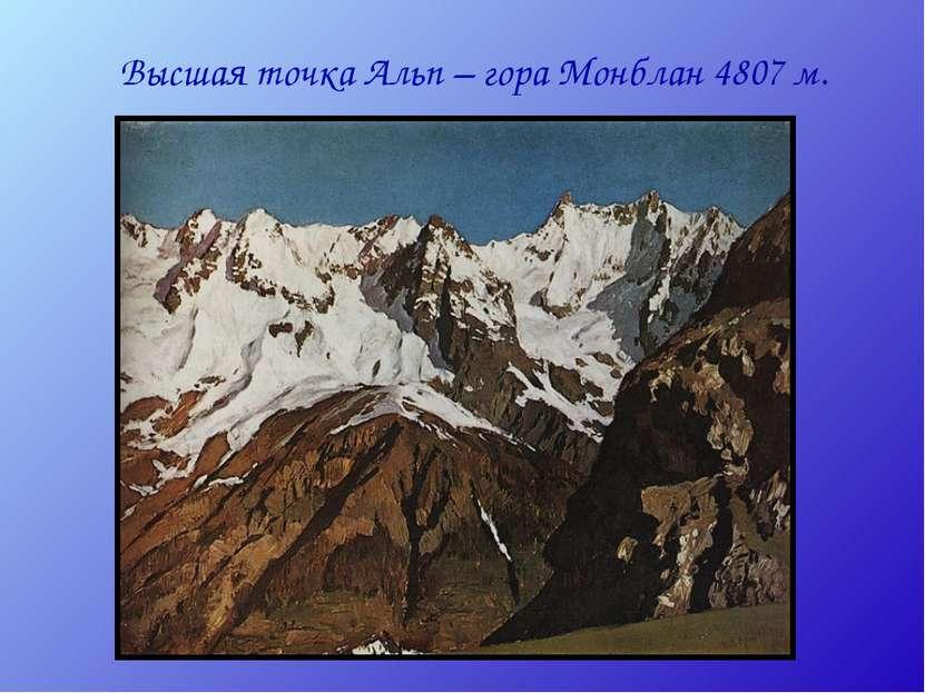 Высшая точка Альп – гора Монблан 4807 м.