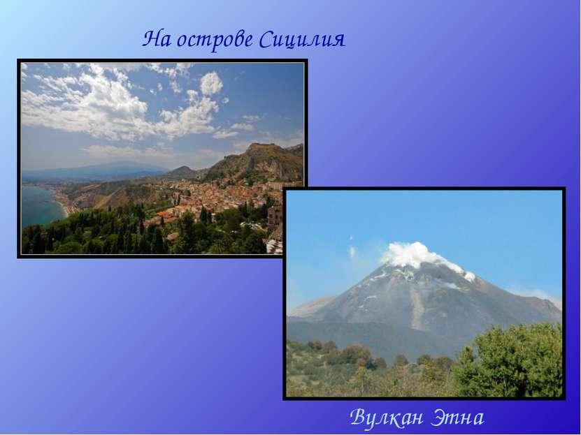 На острове Сицилия Вулкан Этна