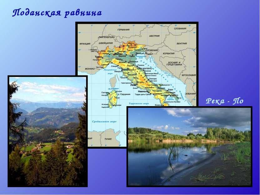 Поданская равнина Река - По