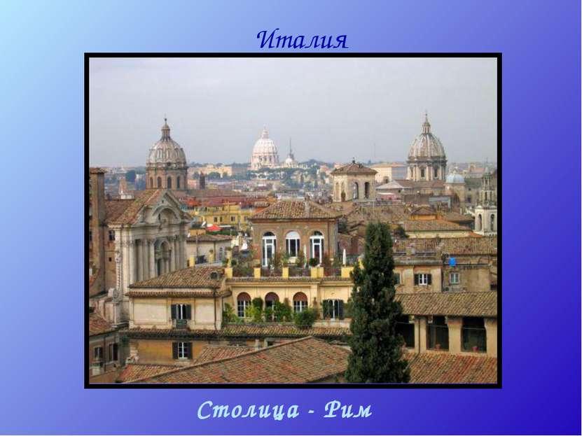 Италия Столица - Рим Апеннинский полуостров