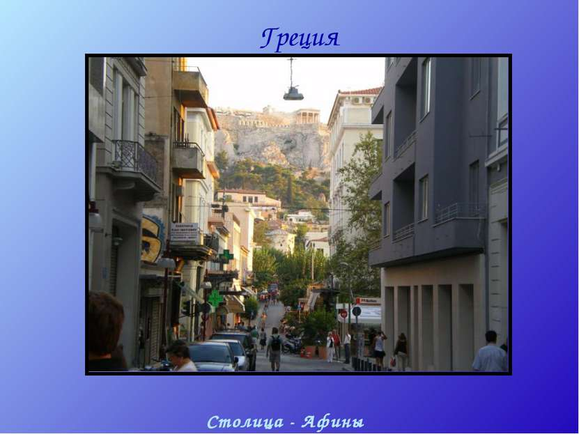 Греция Балканский полуостров Столица - Афины