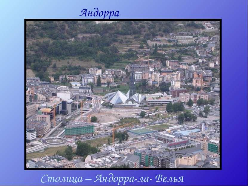 Андорра Столица – Андорра-ла- Велья Пиренейский полуостров
