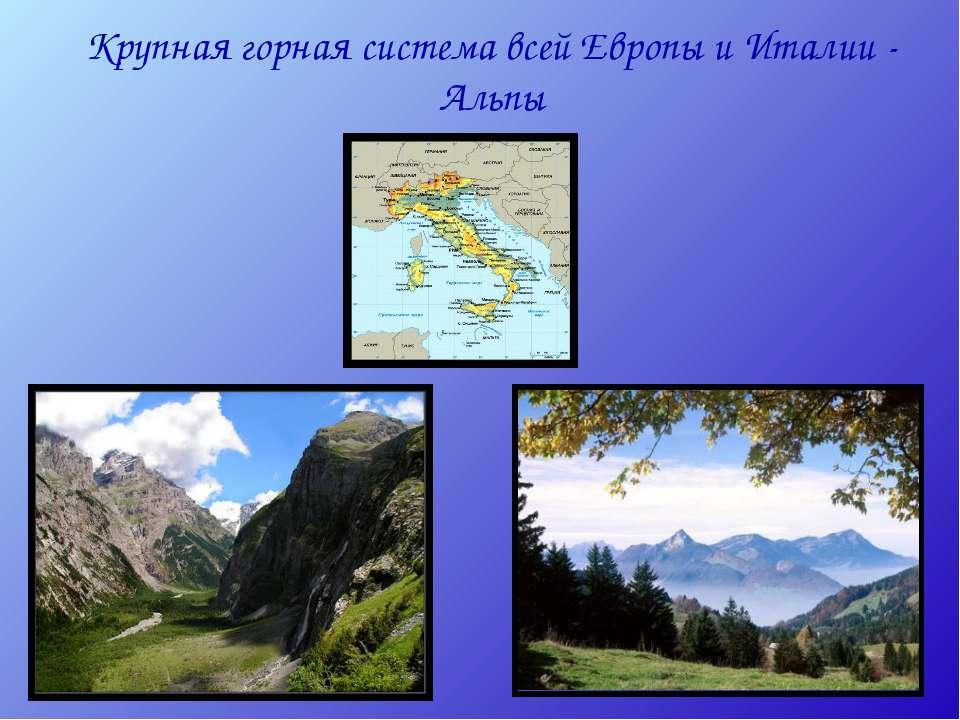 Крупная горная система всей Европы и Италии - Альпы