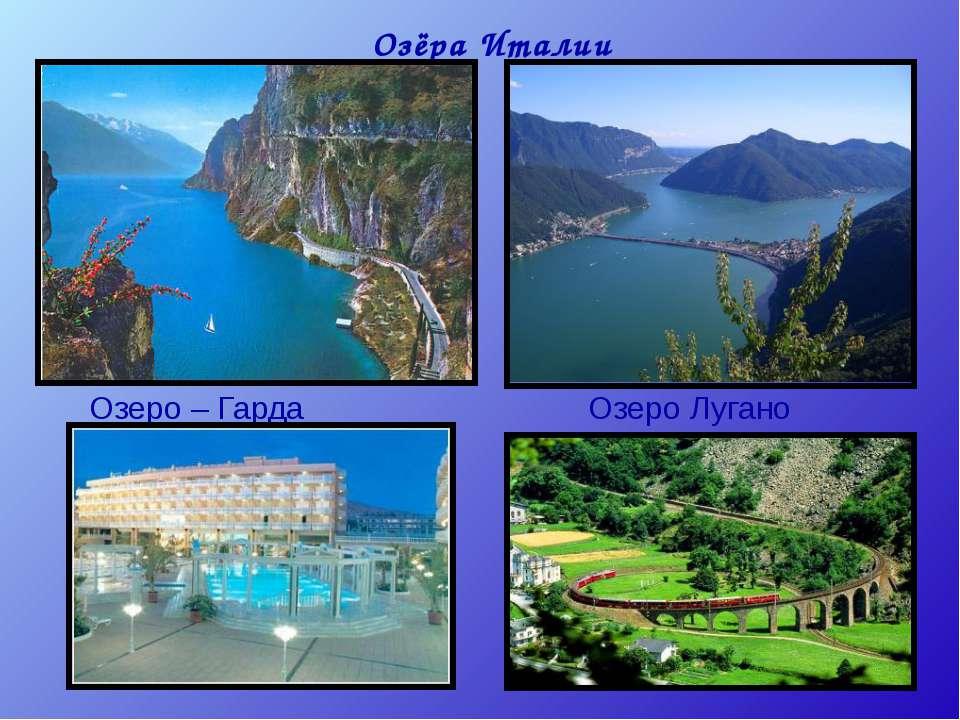 Озёра Италии Озеро – Гарда Озеро Лугано