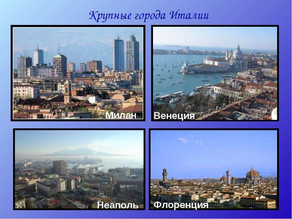 Крупные города Италии Венеция Милан Неаполь Флоренция