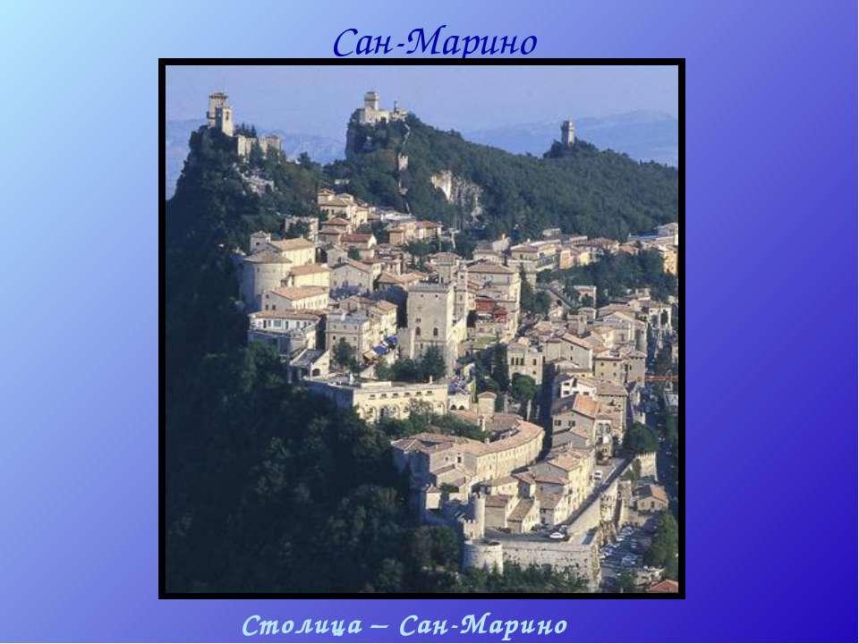 Сан-Марино Столица – Сан-Марино Апенинском полуострове