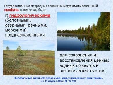 г) гидрологическими (болотными, озерными, речными, морскими), предназначенным...