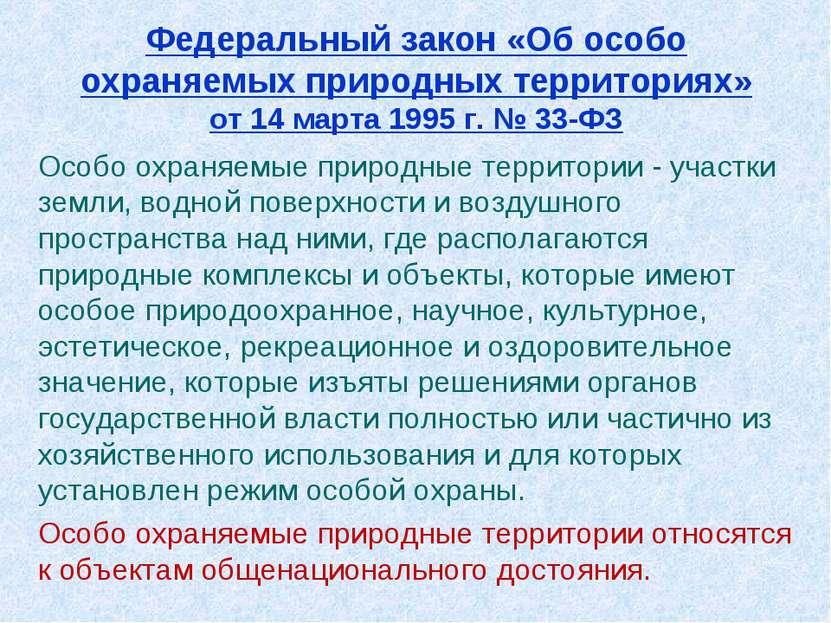 Федеральный закон «Об особо охраняемых природных территориях» от 14 марта 199...