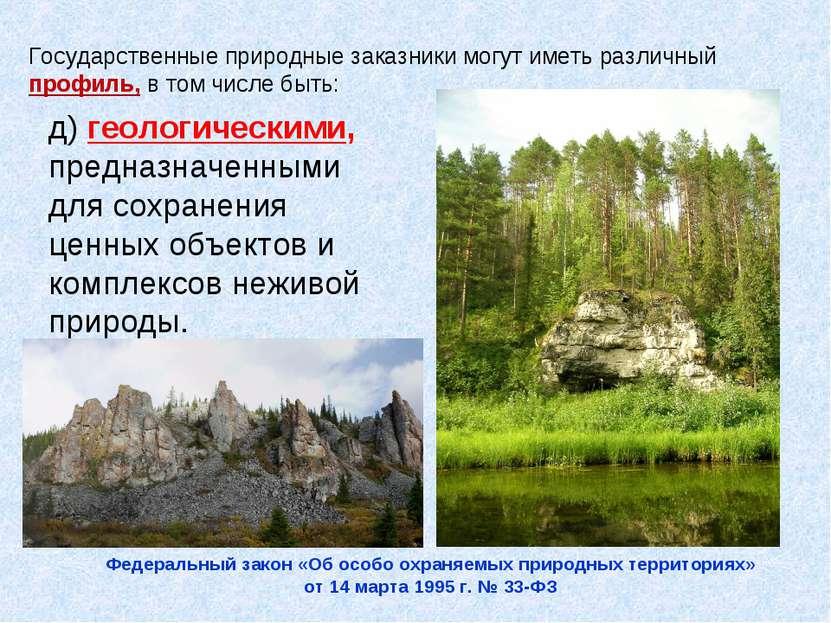 д) геологическими, предназначенными для сохранения ценных объектов и комплекс...