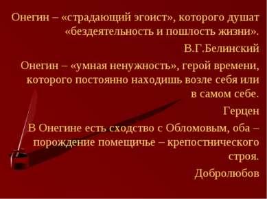 Онегин – «страдающий эгоист», которого душат «бездеятельность и пошлость жизн...
